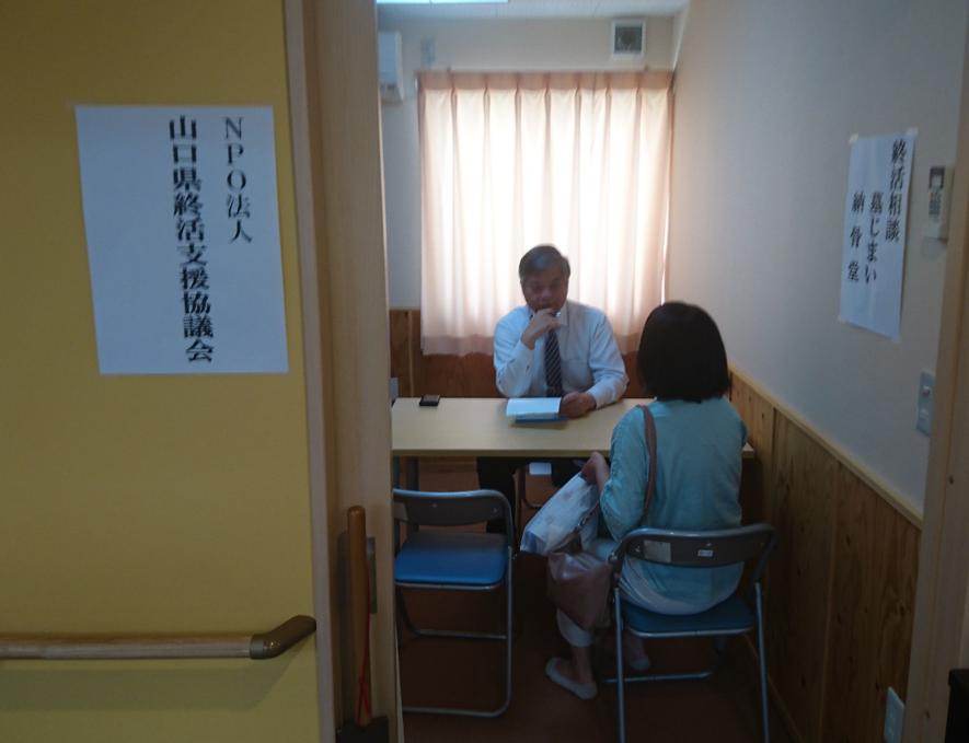 山口県終活支援協議会 個別相談会 写真